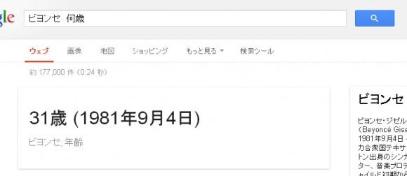 グーグルの検索結果画面
