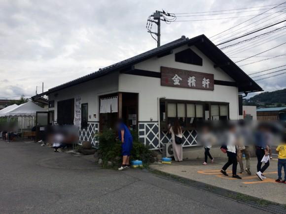 金精軒 韮崎店