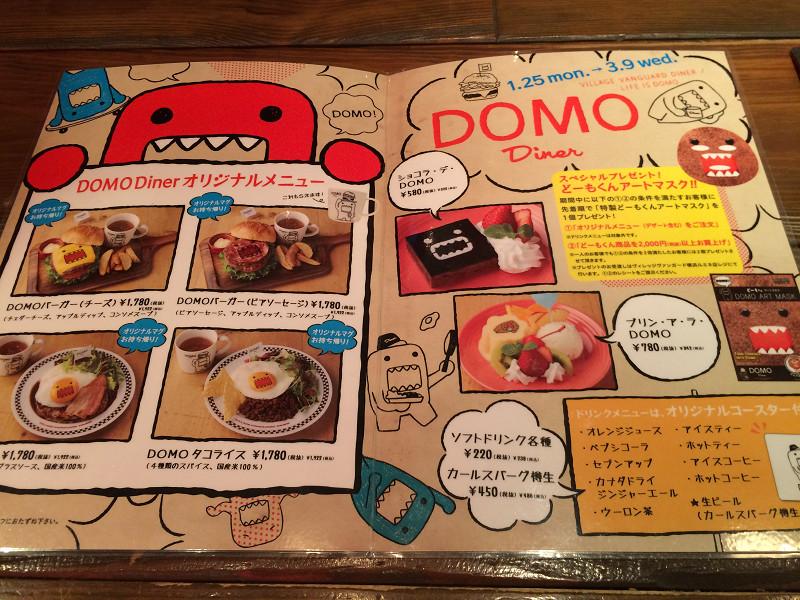 DOMO Diner オリジナルメニュー