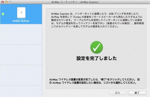 AirMac Expressの設定完了画面