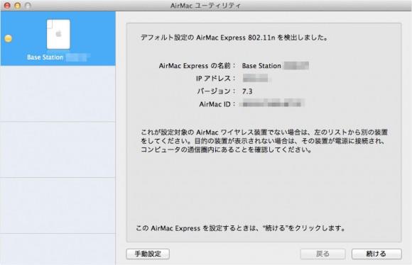 AirMac Expressの設定内容確認