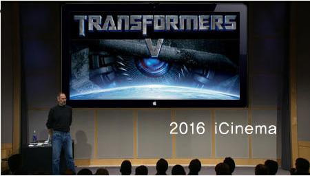 2016年 iCinema(iシネマ)