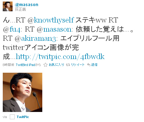 masason-twitter-april-fool-003