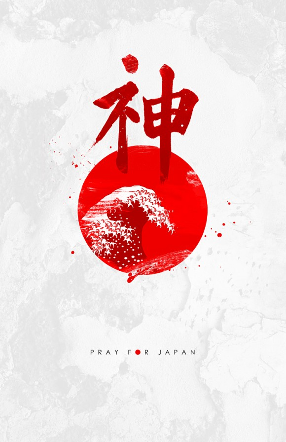 pray_for_japan_poster_by_blacklabelwood