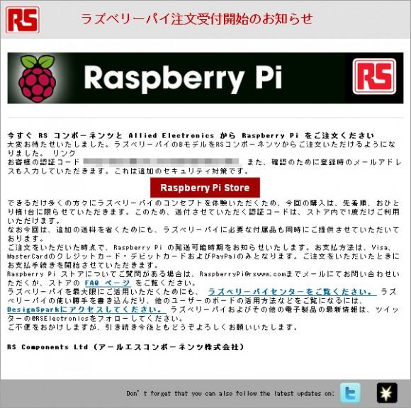 Raspberry Piのオーダーメール