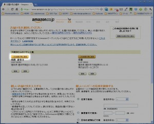 住信SBIネット銀行のアマゾンでの即時決済サービス手順、その02