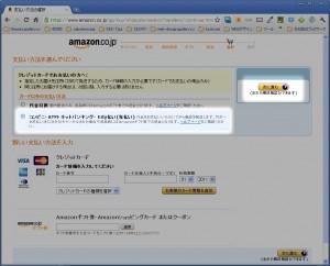住信SBIネット銀行のアマゾンでの即時決済サービス手順、その04