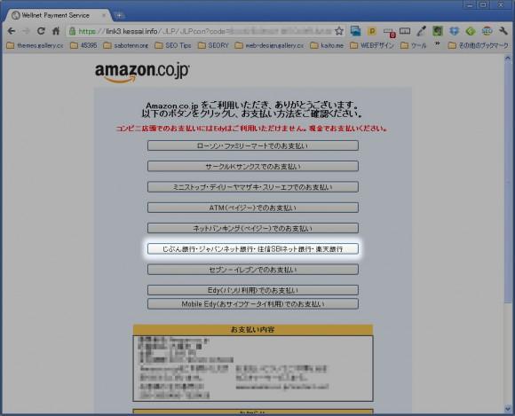 住信SBIネット銀行のアマゾンでの即時決済サービス手順、その07