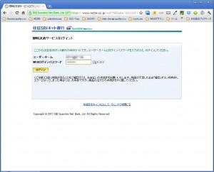 住信SBIネット銀行のアマゾンでの即時決済サービス手順、その09