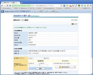 住信SBIネット銀行のアマゾンでの即時決済サービス手順、その10