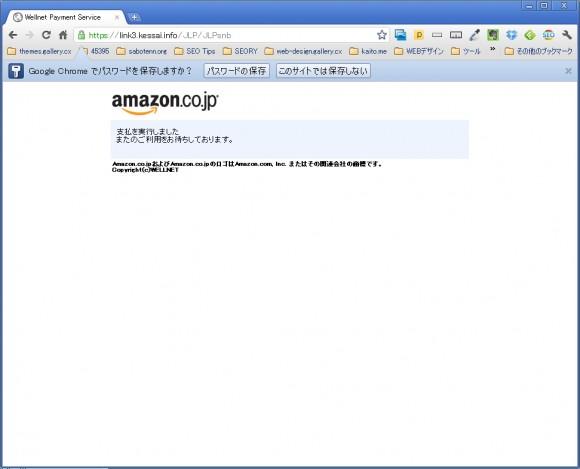 住信SBIネット銀行のアマゾンでの即時決済サービス手順、その11
