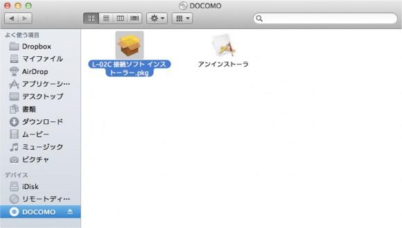 docomoのクロッシィをMacでネットに接続