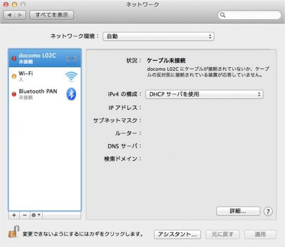 ドコモのLTEとMac OS X Lion接続方法