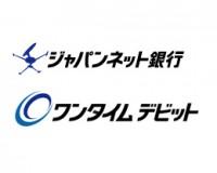 ジャパンネット銀行のワンタイムデビットカード