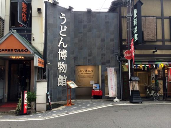うどん ミュージアム(うどん博物館)