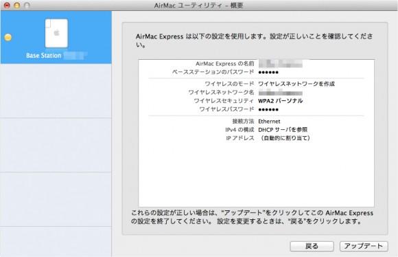 AirMac Expressの設定確認画面