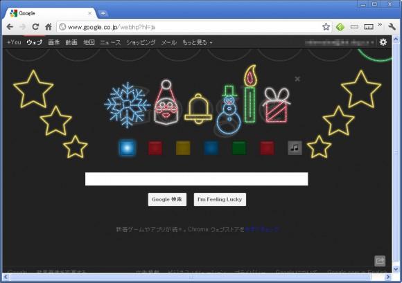 2011年クリスマスのグーグルスクリーンショット
