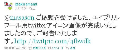 masason-twitter-april-fool-001