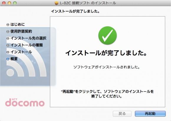 Mac OS X Lionとクロッシィ