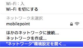 ドコモのLTEとMac OS X Lionでインターネットに繋ぐ