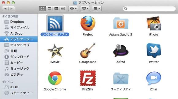 クロッシィの接続ツールをMac OS X Lionで使う方法