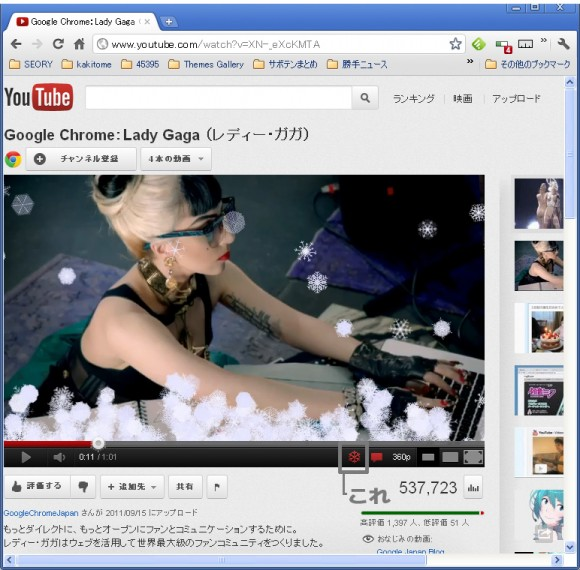 YouTubeのLet it snowトリック